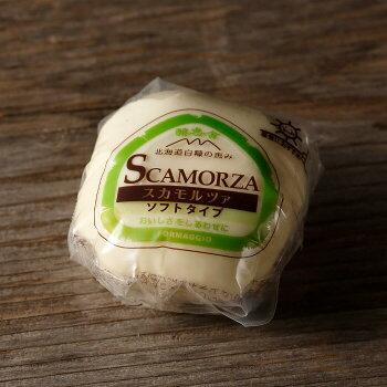 スカモルツァ(セミハードタイプ)