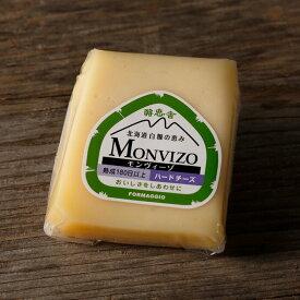チーズ工房白糠酪恵舎のこだわりチーズ「モンヴィーゾ」(100g前後/ハードタイプ)【A】