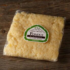 チーズ工房白糠酪恵舎のこだわりチーズ「チーズフォンデュ用チーズ」200g入(ブレンド)【A】