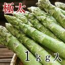 【送料込】美唄産グリーンアスパラ極太1kg入(2L〜L混合)※お届け日指定不可