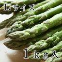 【送料込】美唄産グリーンアスパラLサイズ1kg入※お届け日指定不可
