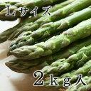 【送料込】美唄産グリーンアスパラLサイズ2kg入※お届け日指定不可