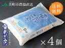 【送料無料】北海道美唄産「ななつぼし」白米20kg入(5kg×4個)【雪蔵工房】(28年度産米)