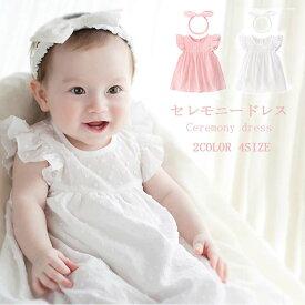 赤ちゃん 結婚式 セレモニードレス 女の子 ドレス お祝い コンクール 新生児服 子供 サイズ 女の子 フォーマル ベビー服 子供服 出産祝い 新生児 6ヶ月 12ヶ月 18ヶ月 24ヶ月 ホワイト