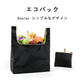 【メール便送料無料】エコバッグ レジ袋に代替 シンプルなデザイン 5カラーあり折りたたみ便利ポータブル 大容量 トートバッグ ショッピングバック レジカゴ 買い物かわいいバック 仕事終わりショッピングバック 環境を守ること