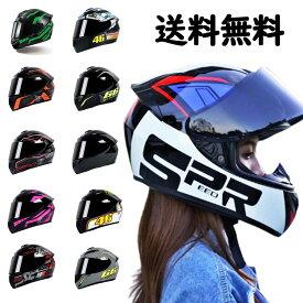 ポイント5倍【送料無料】在庫あり分即納 バイクヘルメット システムヘルメット フリップアップ バイク ヘルメット ダブルシールド フルフェイスヘルメット オートバイヘルメット 耐衝撃 男女兼用 内装 洗濯可 通気性が優れ
