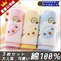 送料無料バスタオル3枚セット可愛いキャラクター綿100%吸水乾きやすい大判サイズタオル70×140cmふわふわ