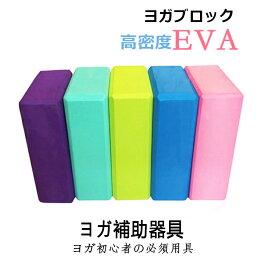 【時間限定】ヨガブロック 2個セット ヨガワークス ヨガ ピラティス ダイエット 天然素材使用 高密度EVA 軽量 ヨガやストレッチのポーズをサポート 自宅トレーニング 補助具 持ち運び 同じ色2個入り 全5色