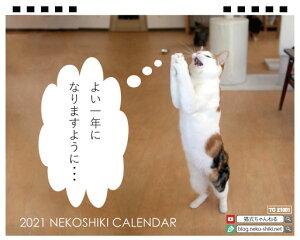 【予約販売】猫式2021年卓上カレンダーTC21129