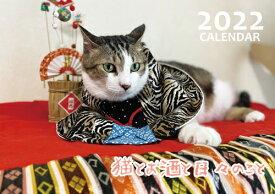 【予約販売】 猫とお酒と日々のこと 2022年 壁掛け カレンダー KK22138