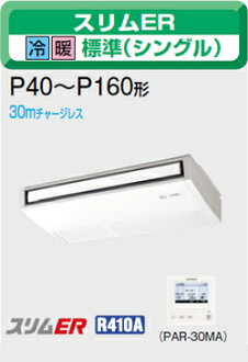 Mitsubishi Electric industrial air conditioning 2011 April release new products! PCZ-ERP140KLB natural hanging three-phase 200v wireless 5 HP (14 kw) ultra-energy! by Panel slim ER series