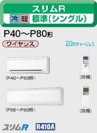 三菱電機 業務用エアコン2011年 4月発売 新商品♪【新商品】 PKZ-RP40SKLBワイヤレス壁掛 単相 200v1.5馬力 (4kw) 省エネ♪スリムR シリーズ