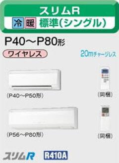 三菱電機 業務用エアコン 2011年 4月発売 新商品♪ PKZ-RP80SKB ワイヤード 新・MAスマートリモコン 壁掛 単相 200v 3馬力 (8kw) 省エネ♪ スリムR シリーズ