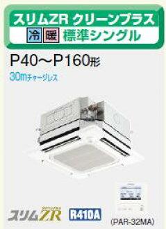 미츠비시 전기 업무용 에어컨 2011년 4월 발매 신상품♪PLZ-ZRP63SBFCB하늘 카세 4 방향 wired 2.5 마력(6.3 kw) 슬림 ZR클린 플러스초~에너지 절약♪