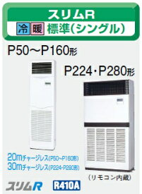 三菱電機 業務用エアコン2011年 4月発売 新商品♪【新商品】 PFZ-RP280BB床置 三相 200v 10馬力 (28kw) 省エネ♪スリムR シリーズ