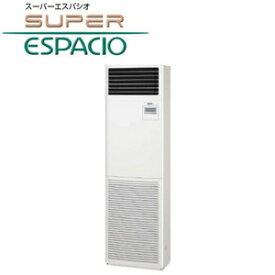 SPW-ECHVP63E2 単相 三洋電機 業務用 【2.5馬力】 床置形【超〜省エネ】 スーパーエスパシオ・シリーズ ヒートポンプ形