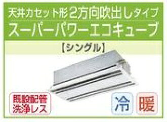 More than air-conditioner April, 2011 release AWSA05055M1 sky Kase two  directions three aspect 200v wired superpower Eco cube     energy saving ♪