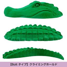 【Boltタイプ】アリゲーター  /  Alligator - ワニ(鰐)のクライミングホールド 【ボルダリング、自宅の壁に設置、クライミングウォール、ボルトで付け外し可能、丈夫で壊れない安心強度】