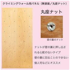 クライミングウォール用パネル(無塗装 / 丸座ナット 910 x 1820mm) - 個人宅用クライミング壁(Bolt タイプ)【丸座ナットタイプのパネルです】