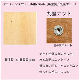 クライミングウォール用パネル(無塗装 / 丸座ナット 910 x 900mm) - 個人宅用クライミング壁(Bolt タイプ)【丸座ナットタイプのパネルです】