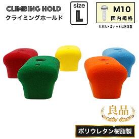 【Boltタイプ】5 パック スーパーピンチ Set #1 / 回転防止付き クライミングホールド - 回転防止つきクライミングホールド - ボルダリング、自宅でも設置しやすいホールド、強度も十分あって安全