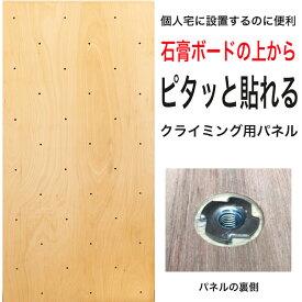 【個人宅向け】クライミングウォール用パネル FLAT(910 x 1820mm、ラワンベニア、無塗装 、木目、Boltタイプ) 【パネルの裏側に金具の出っ張りを無くしたタイプ/代引き不可/合板/DIY/ボルダリング/クライミング壁/キッズルーム/子供部屋、木板】