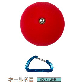 "【Boltタイプ】6ボール / 6"" Ball クライミングホールド【配置変更が可能、M10ボルトで設置、ボルト、爪付きナット無料で付属、ボルダリング壁、リフォーム、両手持ちOK】"