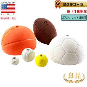 【Boltタイプ】6 スポーツボール / 6 Sport Balls - クライミングホールド【ボルダリング、自宅の壁に設置、クライミングウォール、ボルトで付け外し可能、丈夫で壊れない安心強度】