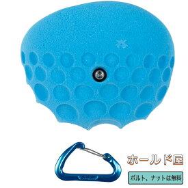 【Boltタイプ】ダブルハンダー (Golfus) / Double Hander (Golfus) クライミングホールド【ボルダリング、自宅の壁に設置、クライミングウォール、ボルトで付け外し可能、丈夫で壊れない安心強度】