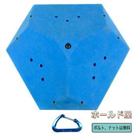 【Boltタイプ】ボリューム #8 / Volumes #8 ( Low Profile Large Surface Triangle ) クライミングホールド【ボルダリング、自宅の壁に設置、クライミングウォール、ボルトで付け外し可能、丈夫で壊れない安心強度】