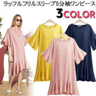 Fashion mail order lady's for linen mixed spinning material raffle frill sleeve five minutes in sleeve imbalance midi length A-line dress knee-length flare dress frill dress cut-and-sew dress tunic dress spring and summer