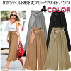 Fashion mail order [M service 10/10] lady's for beautiful line shirring frill waist rubber eight minutes for length ribbon belt pleats underwear nine minutes in length wide underwear baggy pants gaucho pants flare underwear Oxford bags bottoms spring and