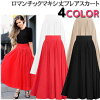 Fashion mail order lady's in wrinkle crease-making processing Zip-up long skirt bottoms spring and summer with the maxi length flared skirt circular skirt lining with the simple romantic mood waist rubber side zip up fastener