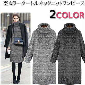 Monotone contrast 杢 color off turtleneck long sleeves midi length knit dress high neck knee-length half length A-line dress sweater sweat shirt knit so lady's fashion mail order in the fall and winter