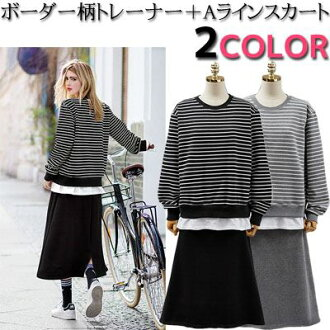 Horizontal stripe layered design back raising trainer tops and long length waist rubber A-line skirt top and bottom setup flared skirt maxi length top and bottom SET lady's fashion mail order in the fall and winter