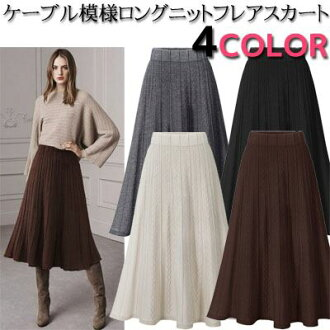 Plain fabric waist rubber cable pattern long length knit skirt mi-mollet length skirt knit pleated skirt knit flared skirt knit A-line skirt bottoms lady's fashion mail order in the fall and winter