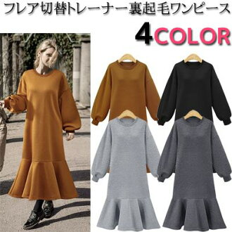 Flare reshuffling mermaid line back raising balloon sleeve long sleeves maxi length docking dress long length mermaid dress flare reshuffling dress trainer dress lady's fashion mail order in the fall and winter