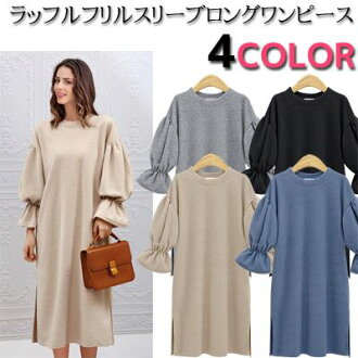 Love Lee mood balloon sleeve raising material maxi length A-line trainer dress raffle frill sleeve dropped shoulder sleeve long length cut-and-sew dress sweat shirt dress lady's fashion mail order in the fall and winter