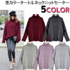 Contrast 杢 color raised thick material turtleneck sloppy silhouette dropped shoulder sleeve knit tops high neck sweater sweat shirt knit so cut-and-sew lady's fashion mail order in the fall and winter