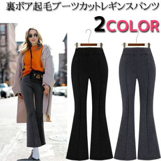 Monotone color waist rubber ten minutes length back fur raising bootcut underwear leggings back raising bootcut leggings trumpet underwear leggings underwear bottoms Lady's fashion mail order in the fall and winter