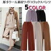 Fashion mail order lady's for office look thick wool fabric waist rubber ten minutes for length wide underwear slacks underwear baggy pants gaucho pants nine minutes in length long underwear bottoms fall and winter