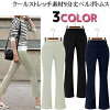 Fashion mail order [M service 10/10] lady's for cool stretch material slit design waist rubber nine minutes for length bootcut underwear ten minutes in length bell-bottom soot Lux underwear Regin spa Gin spring and summer