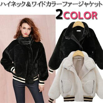 2WAY buckle high neck & wide color soft and fluffy fur stadium jumper award jacket fur jacket fur blouson short length zip up jacket outer lady's fashion mail order in the fall and winter