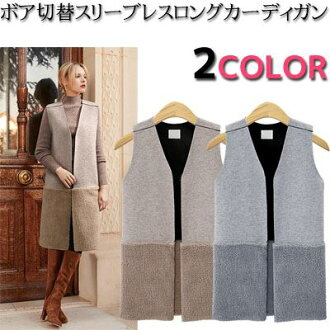 Color color bulky boa reshuffling neoprene material opening type V neck long cardigan long top three breath no sleeve gilet outer lady's fashion mail order in the fall and winter