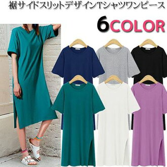 Hem side slit design Shin pull plain fabric knee lower length cut-and-sew dress mi-mollet length long T-shirt dress A-line dress tunic dress short-sleeved lady's fashion mail order [M service 10/10] in the spring and summer