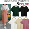 Fashion mail order [M service 10/10] lady's for ティアードフリルフレアスリーブ five minutes in sleeve dropped shoulder sleeve pullover blouse two steps frill sleeve T-shirt cut-and-sew tops spring and summer