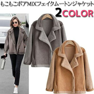 Bulky boa MIX reshuffling tailored collar neck suede jacket mouton jacket big size jacket cold protection jacket back boa raising outer lady's fashion mail order in the fall and winter