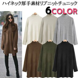 Fashion mail order lady's in a thick material turtleneck dropped shoulder sleeve knee in length rib knit dress high neck mini-length rib knit tunic sweater sweat shirt knit so cut-and-sew tops fall and winter