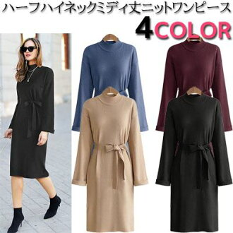 Feminine mood half high neck dropped shoulder sleeve wide sleeve long sleeves waist ribbon string midi length knit dress pencil dress A-line neck, I mean knit dress lady's fashion mail order in the fall and winter