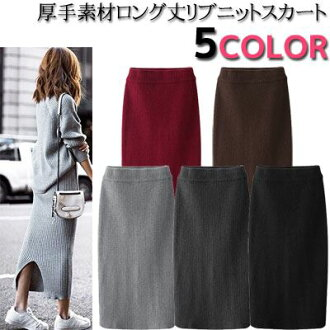 It is a Lady's fashion mail order in long length waist rubber rib knit skirt maxi length knit H line skirt knit pencil skirt slit design bottoms fall and winter excellent at plain fabric Shin pull thick material elasticity